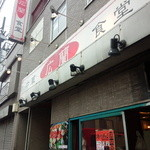 gyouzashukakouran - お店の外観