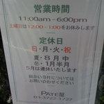 PATE屋 - 営業時間と営業期間