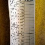 2675471 - これがデフォの注文表ですよ