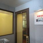 胡桃屋 - 入口