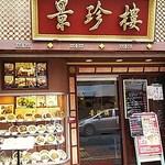 横浜中華街 景珍樓 - 綺麗な外観