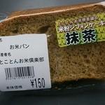 とことんお米倶楽部 - 料理写真: