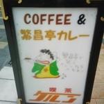 喫茶ケルン -