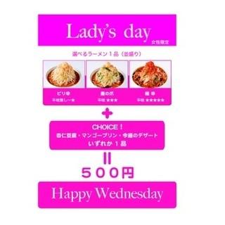 毎週水曜日はLadysDay!!