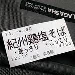 三麺流 武者麺 - 食券