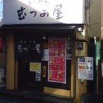 むつみ屋 - むつみや富士見台店