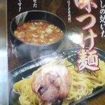 むつみ屋 - 店内ポスター(つけ麺)