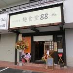 26761340 - 麺食堂 88