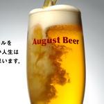 居酒屋G番地 - アウグスビール