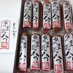 こんなもんじゃ - 豆乳八つ橋¥630