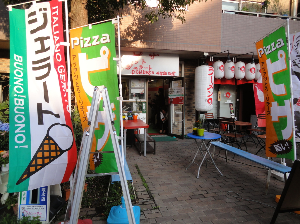 ピザ・ドンダソ