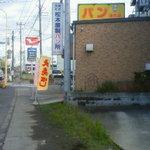松本屋製パン所 - 外観