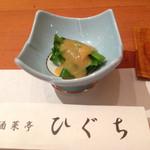 酒菜亭 ひぐち - お通し うるい酢味噌