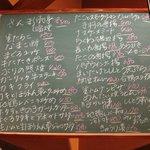 炭焼工房 飯味楽 - 看板メニュー 2009.10ver。