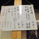 大衆酒場 よっちゃん - 最安ツマミは、50円クラッカー 2014.04