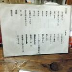 大衆酒場 よっちゃん - 増税後も据え置き価格でした 2014.04