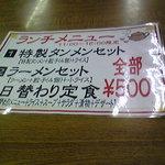 268919 - ワンコインメニウ【三幸苑画像】