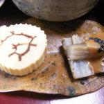 中里の庵 沾 - 伊達巻とごぼうのきな粉ソースかけ