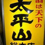 太平山酒蔵 総本店 - 看板です。この看板を見て決めました。直感なんですけどね。美味しい料理とお酒が飲めそうだと。