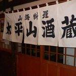 太平山酒蔵 総本店 - 入り口です。白地に黒で 山海料理 太平山酒造と書かれていますね。お酒屋さんが経営しているんでしょうか。