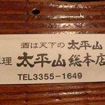 太平山酒蔵 総本店 - 酒は天下の太平山 秋田料理 太平山総本店 総本店って言うことは支店があるんでしょうね。