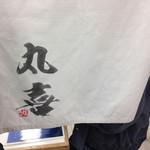 丸喜寿司 - 140430