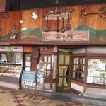 三ツ川 - お店 外観