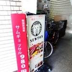 にゅ~とん - 外観写真:2014年3月訪問時撮影