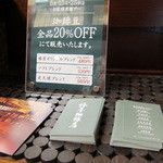 椿屋珈琲店 -