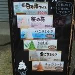 今西酒造 大神神社参道店 - ソフトクリームのメニュー