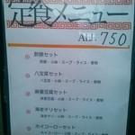 Kourien - 2014/01/05現在のメニュー