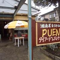 プエン - 弁天公園のすぐ近くです(^ ^)