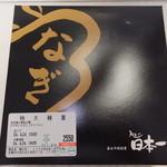 うなぎ日本一 - うな重 特大 2550円 【 2014年4月 】