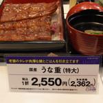 うなぎ日本一 - メニュー サンプル 【 2014年4月 】