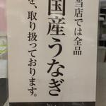 うなぎ日本一 - 店内に 【 2014年4月 】