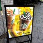 スターバックス・コーヒー - (2014,04/27)