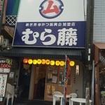 串かつ むら藤 - 店の外観
