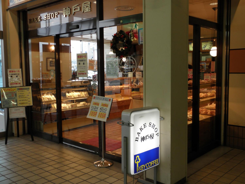 神戸屋 古川店