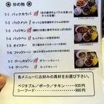 アジアン食堂 蓮華堂 - 税込み消費税8%対応版です。