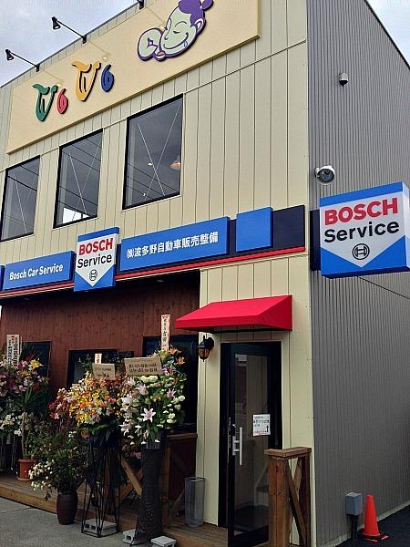 VoVo 亀田店