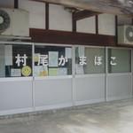 村尾蒲鉾店 - こちらがお店です(店頭販売はしてません)