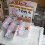 村尾蒲鉾店 - イカカツ(H25)