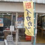 村尾蒲鉾店 - イカカツあります