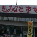 村尾蒲鉾店 - 元気みなと市場です