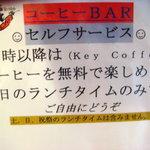 蔵 庵 - 平日13時以降はコーヒー無料サービス