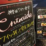 神楽坂ワイン食堂 ビストロ Entraide -
