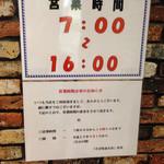 駅前食堂 - お店に営業時間変更の張り紙発見