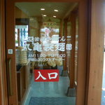 丸亀製麺 - 入口です。