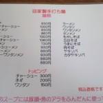 26878530 - 麺類メニュー