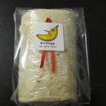 パティスリー バナナや - 料理写真:バナナのロールケーキ